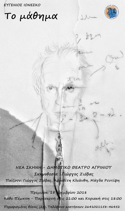 """Mε «το μάθημα"""" ανοίγει η αυλαία της πειραματικής σκηνής του ΔΗΠΕΘΕ Αγρινίου"""