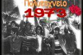 ΣΥΡΙΖΑ Mεσολογγίου: 45 χρόνια από την εξέγερση! Μάχη της μνήμης ενάντια στη λήθη!
