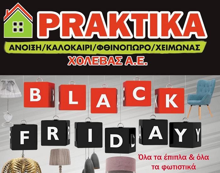 Black Friday στην Praktika Χολέβας: Πρώτη φορά τέτοια προσφορά!