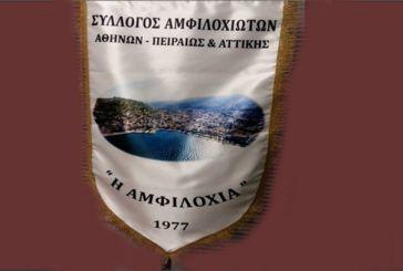 Το νέο Δ.Σ. στον Σύλλογο Αμφιλοχιωτών Αθήνας