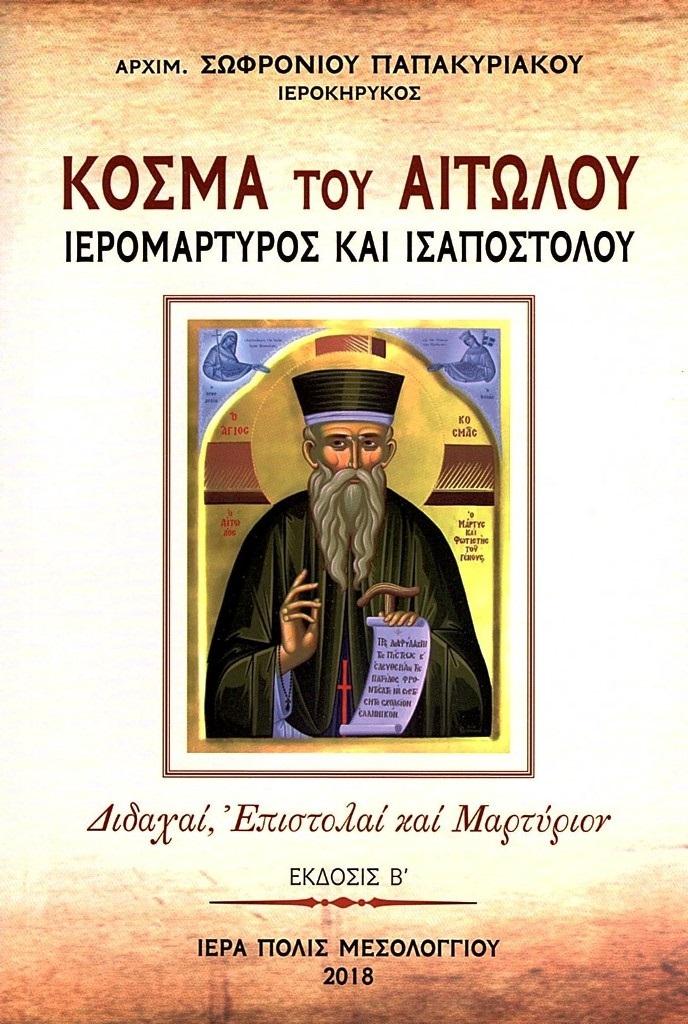 Βιβλιοπαρουσίαση στο Μεσολόγγι : «Κοσμά του Αιτωλού, Ιερομάρτυρος και Ισαποστόλου,  Διδαχαί, Επιστολαί και Μαρτύριον»