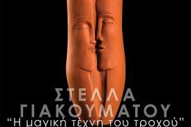 Αγρίνιο: Παρουσίαση της τέχνης του τροχού από την κεραμίστρια Στέλλα Γιακουμάτου