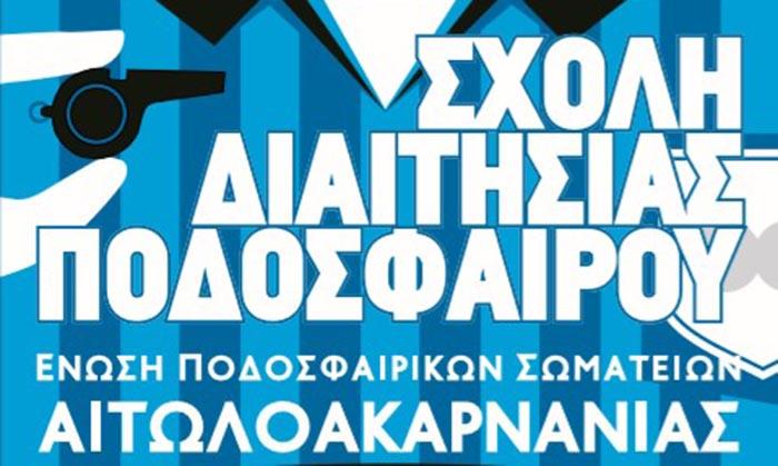 Μέχρι 30 Νοεμβρίου οι αιτήσεις για τη σχολή διαιτησίας της ΕΠΣΑ στο Αγρίνιο