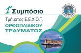 1ο Συμπόσιο Ορθοπαιδικού Τραύματος στη Ναύπακτο το τριήμερο 23-25 Νοεμβρίου