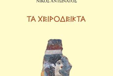 «Τα χειρόδεικτα» του Νίκου Αντωνάτου στη «Διέξοδο» στο Μεσολόγγι
