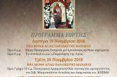 «100 χρόνια από το Θαύμα της Αγίας Παρασκευής Μάνδρας Θέρμου»: θρησκευτικές εκδηλώσεις