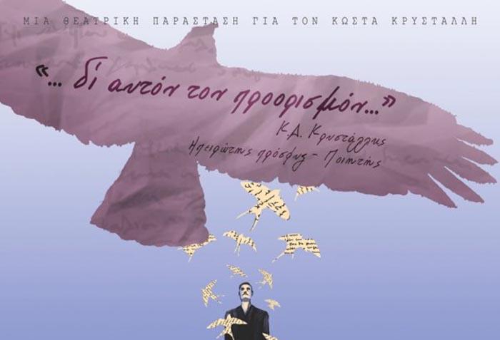 Απόψε στο Θέρμο η παράσταση για τα 150 χρόνια από τη γέννηση του ποιητή Κώστα Κρυστάλλη
