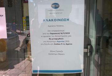 Αναβρασμός στο Θέρμο όπου την Παρασκευή κλείνει η Εθνική Τράπεζα