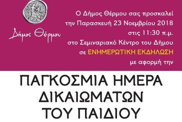 Ενημερωτική εκδήλωση στο Θέρμο την Παρασκευή για τα δικαιώματα του παιδιού