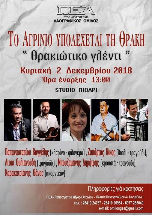 Μουσικοχορευτική συνάντηση: Το Αγρίνιο υποδέχεται τη Θράκη!