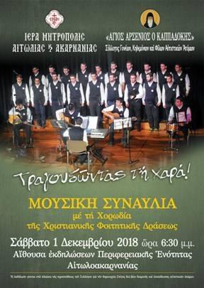 «Τραγουδώντας τη χαρά»: Μουσική εκδήλωση στο Μεσολόγγι για την Παγκόσμια Ημέρα Ατόμων με Αναπηρία