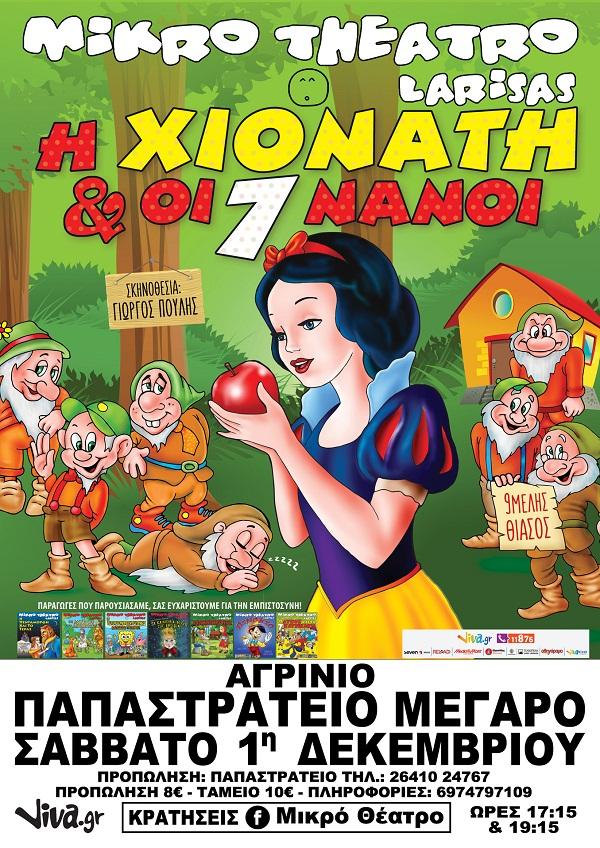 «Η Χιονάτη & οι 7 νάνοι» από το Μικρό Θέατρο Λάρισας το Σάββατο στο Αγρίνιο