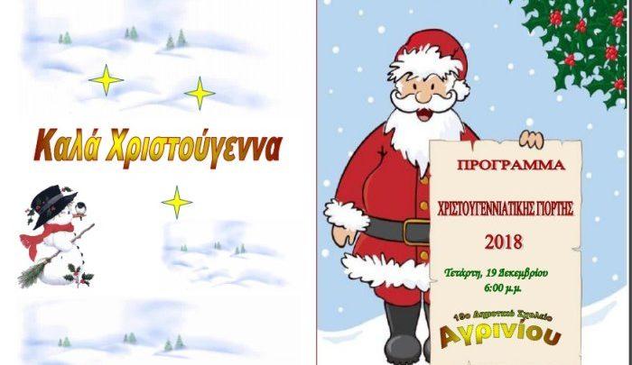 Τι θα παρουσιάσει το 19ο Δημοτικό στη χριστουγεννιάτικη γιορτή του