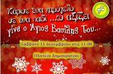 Γίνε ο… «Άγιος Βασίλης» ενός παιδιού στο Αγρίνιο
