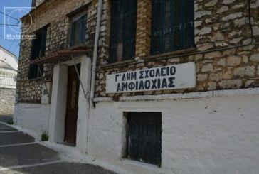 Τι απαντά το Υπουργείο στο αίτημα ανέγερσης νέου κτηρίου για το 3ο Δημ. Σχολείο Αμφιλοχίας