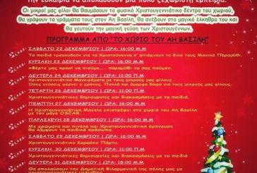 Εκδηλώσεις στο «χριστουγεννιάτικο χωριό» της Αμφιλοχίας