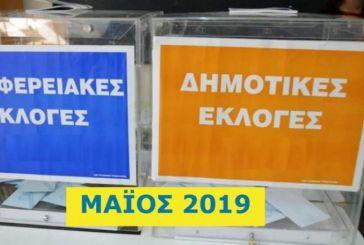 Ποιους συνδυασμούς στηρίζει ο ΣΥΡΙΖΑ στην Αιτωλοακαρνανία