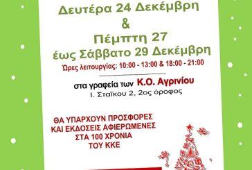 Γιορτή Βιβλίου από το ΚΚΕ στο Αγρίνιο