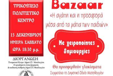 Βazaar στο Μεσολόγγι αφιερωμένο στα παιδιά του Ειδικού Γυμνασίου και του ΚΔΑΠ ΑΜΕΑ