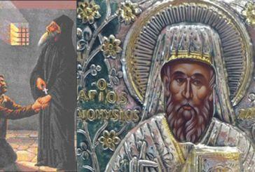 Η ενορία της Αγίας Τριάδος Αγρινίου τιμά τον Άγιο Διονύσιο τον Νέο