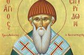 Eορτάζει ο Άγιος Σπυρίδων: Από βοσκός έγινε άγιος και προστάτης της Κέρκυρας