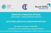 Συναντήση στο Αγρίνιο για την αγροτική επιχειρηματικότητα