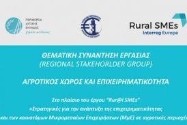 Συνάντηση στο Αγρίνιο για την αγροτική επιχειρηματικότητα