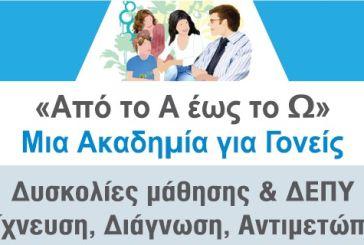 Για πρώτη φορά «Ακαδημία Γονέων» στην Πάτρα την Παρασκευή