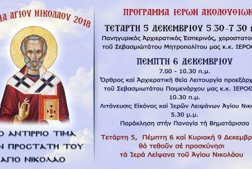 Το πρόγραμμα εορτασμού του Αγίου Νικολάου στο Αντίρριο