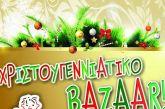 Χριστουγεννιάτικο bazaar από τον Σύλλογο Γονέων & Κηδεμόνων του 9ου Δημοτικού Σχολείου Αγρινίου