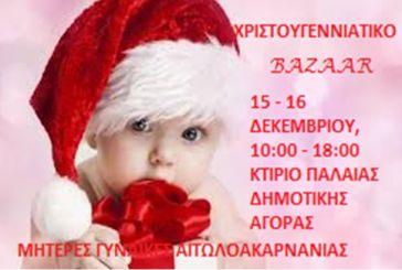 Αγρίνιο: Χριστουγεννιάτικο bazaar από την ομάδα «Μητέρες-Γυναίκες Αιτωλοακαρνανίας»