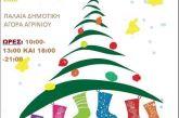 Bazaar για φιλανθρωπικό σκοπό από το Δίκτυο Στήριξης Μαθητών Αγρινίου