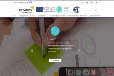 Διαδικτυακή πλατφόρμα διαβούλευσης για τις δημιουργικές βιομηχανίες στη Δυτική Ελλάδα