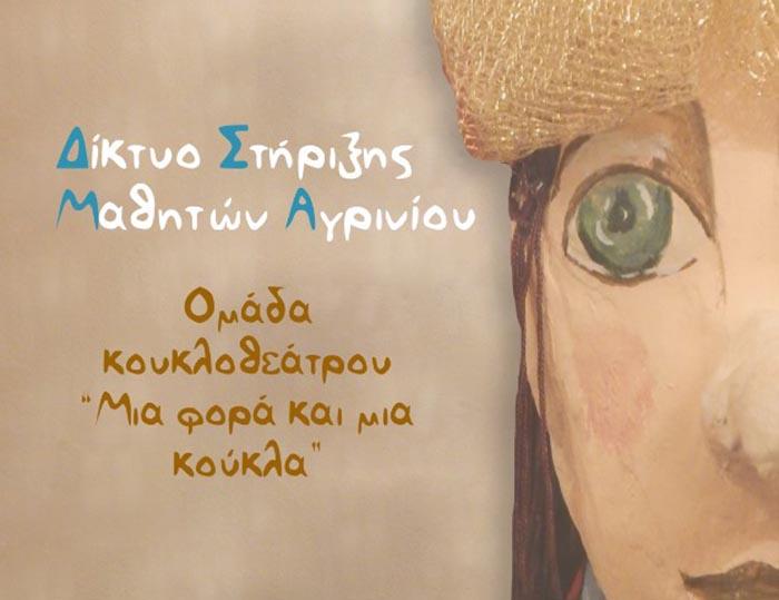 Παραστάσεις κουκλοθεάτρου  στο Μεσολόγγι από το Δίκτυο Στήριξης Μαθητών Αγρινίου