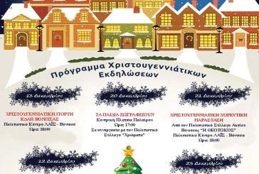 Οι χριστουγεννιάτικες εκδηλώσεις του δήμου Ακτίου Βόνιτσας