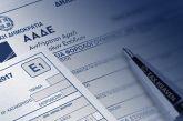 Παράταση προθεσμίας δήλωσης επαγγελματικού λογαριασμού στο TAXISNET