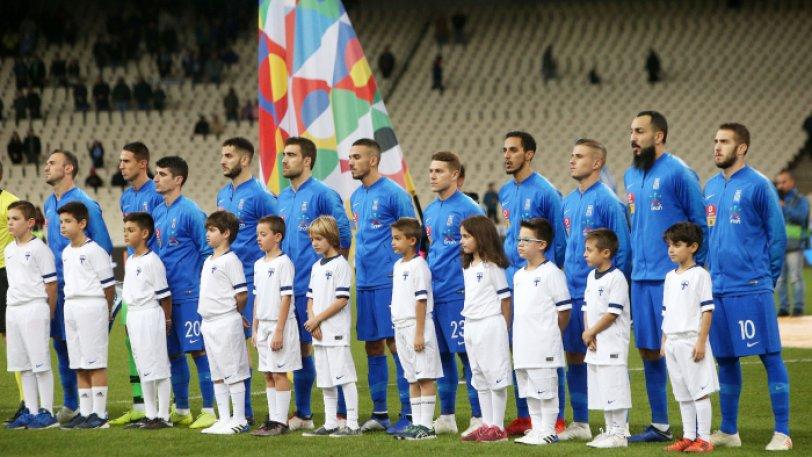 Όμιλος πρόκληση για την Εθνική Ελλάδας!
