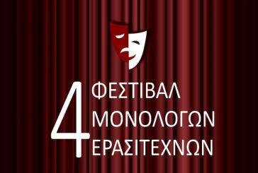 Αγρίνιο: Tην Τετάρτη η Τελετή Λήξης του 4ου Φεστιβάλ Μονολόγων Ερασιτεχνών