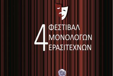 Αγρίνιο: Ακυρώθηκε παράσταση του Φεστιβάλ Ερασιτεχνικών Μονολόγων