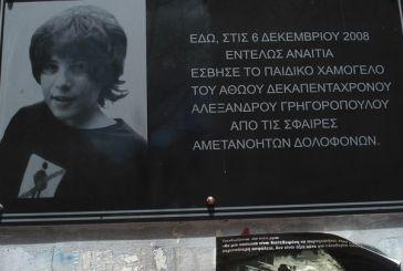 Γυμνάσια και Λύκεια του Αγρινίου υπό κατάληψη για τη 10η επέτειο Γρηγορόπουλου