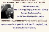 Ο Καθηγούμενος της Ι.Μ. Εσφιγμένου του Αγίου Όρους για ομιλία στο Αντίρριο