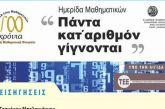 «Πάντα κατ΄αριθμόν γίγνονται»: Hμερίδα μαθηματικών στο Αγρίνιο