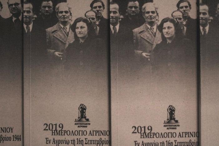 Hμερολόγιο για το 2019 από το «Ανυπότακτο Αγρίνιο»
