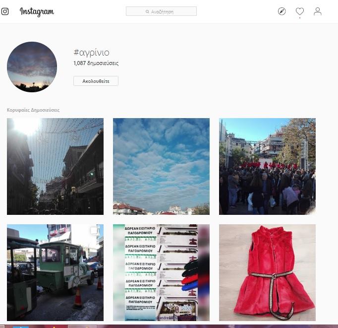 Κύριοι γεράσαμε: Η καρδιά του #αγρίνιο χτυπάει στο instagram