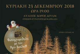 Χριστουγεννιάτικη μουσικοχορευτική παράσταση στις 23 Δεκεμβρίου στο Μεσολόγγι