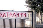 Ξεκίνησαν οι καταλήψεις σχολείων στο Αγρινίο