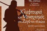 Κλεφτουριά και μοναχισμός στο ζυγό του 18ου αιώνα» , θέμα εκδήλωσης στο Μεσολόγγι