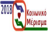 Μέχρι 21 Δεκεμβρίου οι αιτήσεις για το Κοινωνικό Μέρισμα: 14 και 28 Δεκεμβρίου η καταβολή
