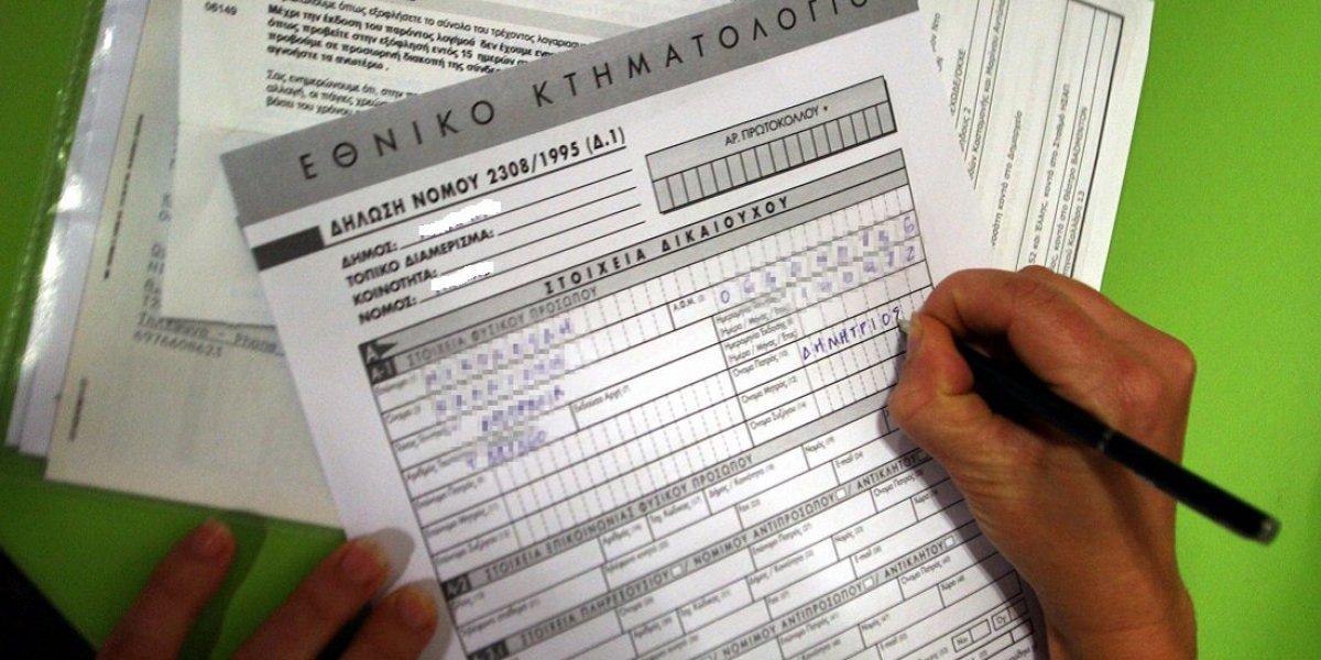 Σε ποιες περιοχές την Αιτωλοακαρνανίας ξεκινά η κτηματογράφηση