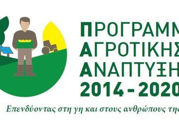 Μητρώο Αξιολογητών για το Πρόγραμμα Αγροτικής Ανάπτυξης